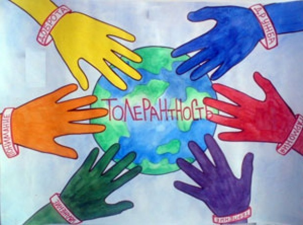 Рисунок ко дню толерантности